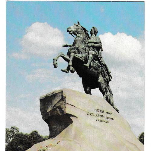 Открытка 1983 Ленинград, Медный всадник, памятник Петру 1