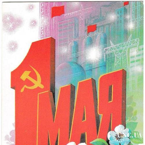 Открытка 1985 1 мая, худ. Хмелев
