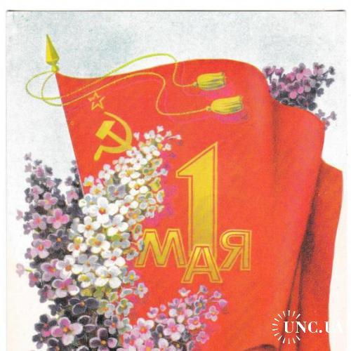 Открытка 1985 1 мая, С праздником, Пропаганда, худ. Скрябин