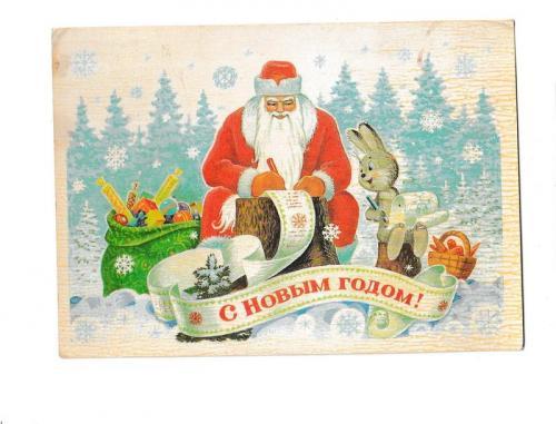 Открытка 1985 С Новым Годом!, Дед Мороз, худ. Зарубин