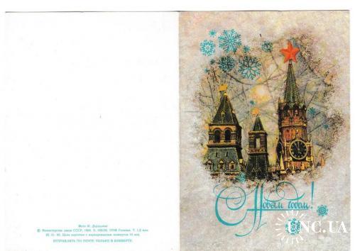 Открытка 1985 С Новым Годом!, подпис.