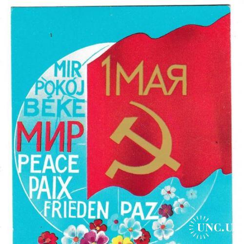 Открытка 1986 1 Мая, худ. Квавадзе