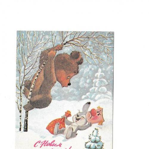 Открытка 1986 С Новым Годом!, худ. Зарубин