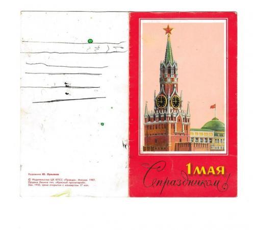 Открытка 1987 1 мая, С праздником, худ. Лукьянов