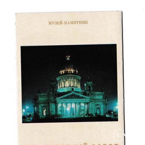 Открытка буклет сувенир 1972 Ленинград, Исаакиевский Собор, раскладная