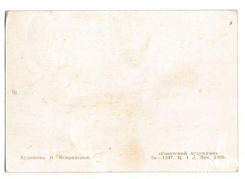 Открытка мини 1 Мая, С праздником! 1960-е Искринская