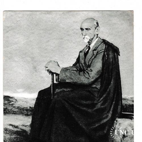 Открытка Живопись, портрет Яна Райниса 1965 Латвия т. 25000