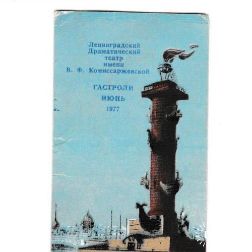 Программа гастролей Ленинградского драматического театра в Украинском драм. театре 1977