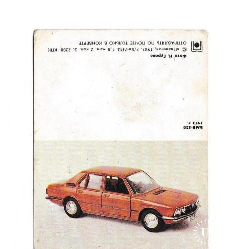 Советская визитная карточка, мини-открытка, 1987, авто, модель БМВ-520
