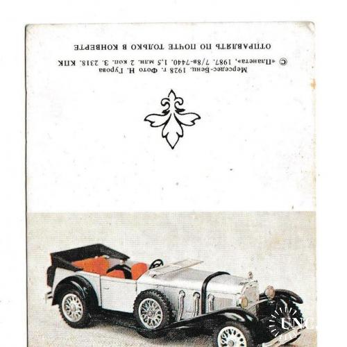 Советская визитная карточка, мини-открытка, 1987, авто, модель Мерседес-Бенц
