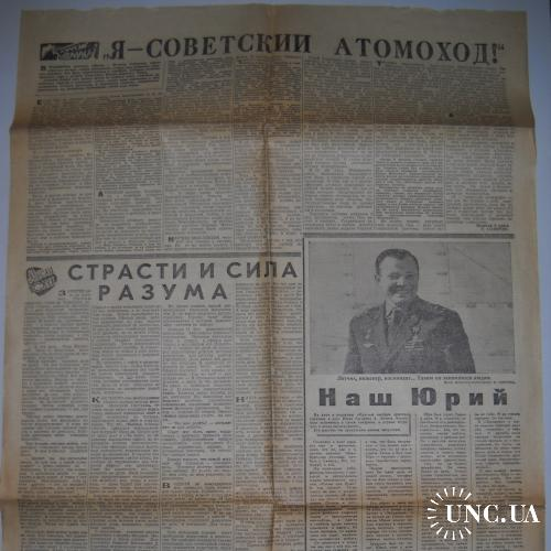 Страница из газеты Красная Звезда 1968 Гагарин