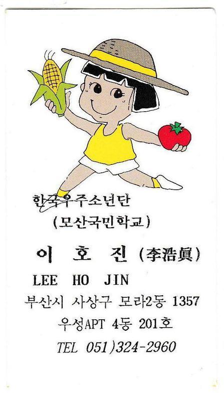 Визитка Корея, Lee Ho-Jin