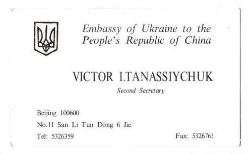 Визитка посольства Украины в Китае, Пекин, Виктор Танасийчук