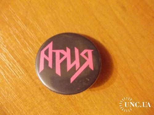 Значок, Ария, Рок, Heavy Metal, 90-е