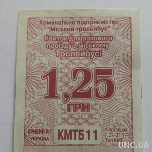Билет Талон Разновидности Троллейбус Кривой Рог