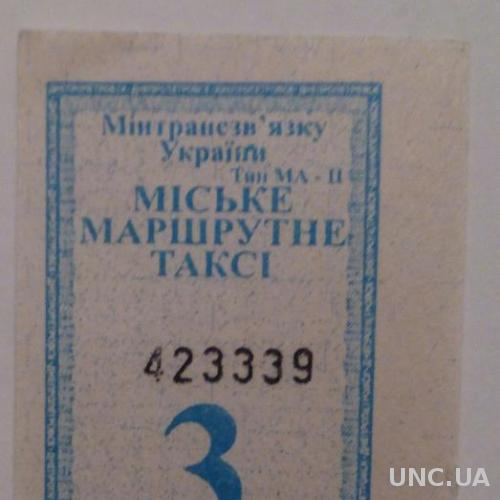 Талон Билет городская маршрутка разновидности Кривой Рог с 1 гривны