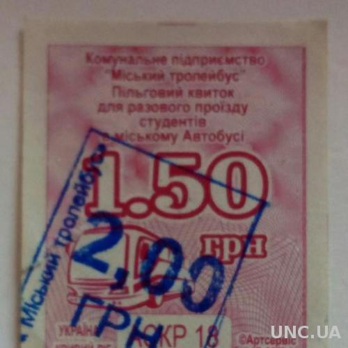 Талон Билет Городской Автобус Кривой Рог разновидности с надпечатками студенческий льготный