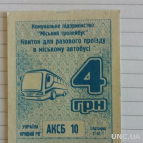 Талон Билет Городской Автобус Кривой Рог разновидности
