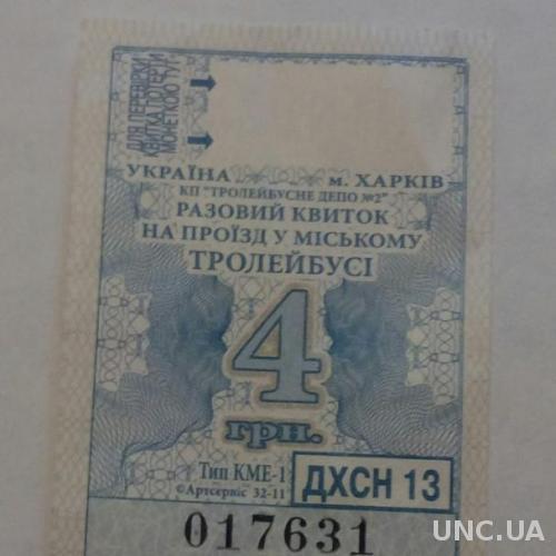 Талон Билет городской электротранспорт ХАРЬКОВ разновидности