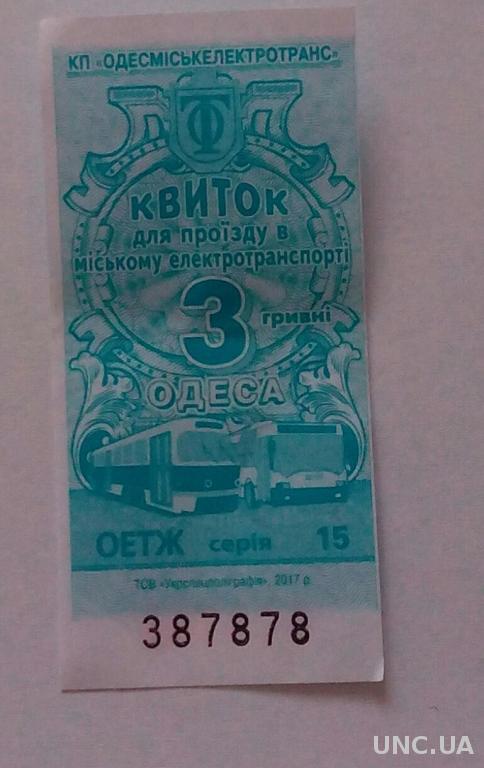Талон Билет городской электротранспорт ОДЕССА разновидности
