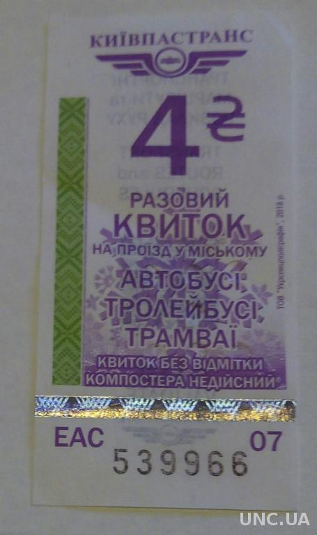 Талон Билет Городской транспорт Киев с 1 гривны