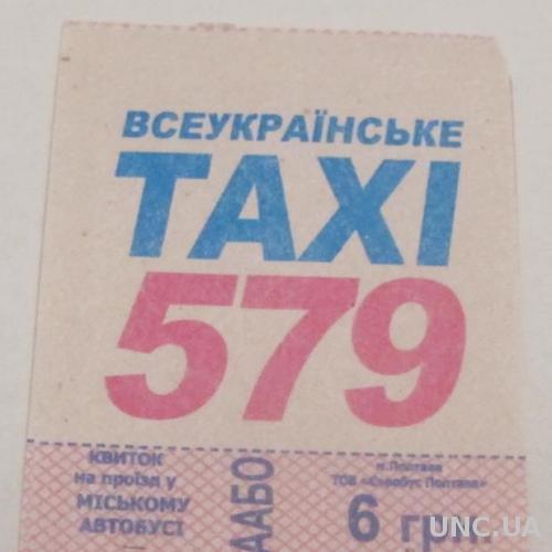 Талон Билет Маршрутка Полтава