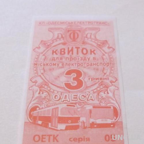 Талон Билет Одесса Трамвай разновидности