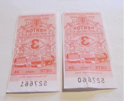 Талон Билет Одесса Трамвай с 1 гривны 2 шт