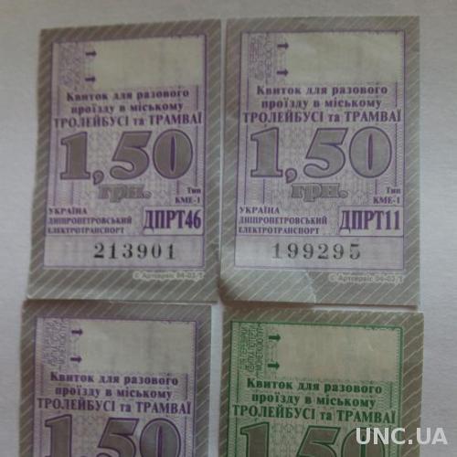 Талон билет Разновидности Городской Трамвай Троллейбус Днепропетровск 4 шт