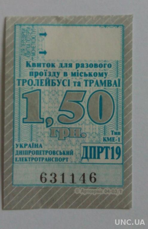 Талон Билет трамвай троллейбус разновидности Днепропетровск