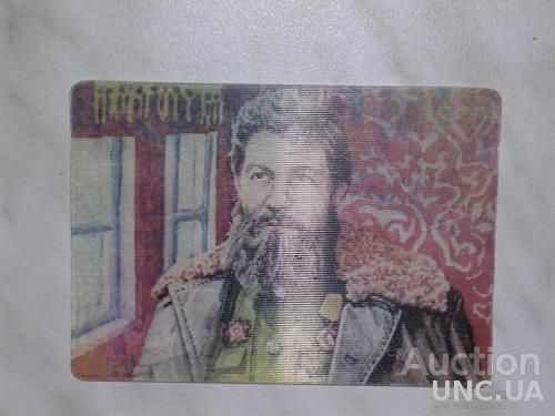 Пётр Петро́вич Верши́гора.редкий СТЕРЕО календарь