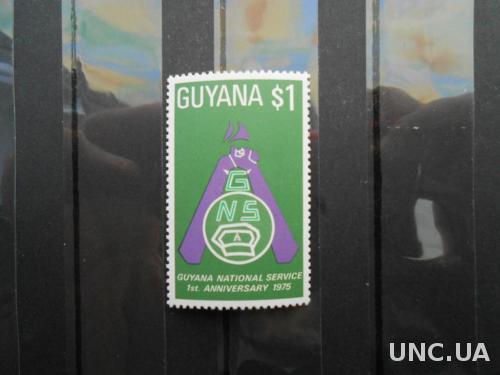Гайана 1975 Униформа юбилеи эмблемы MNH **