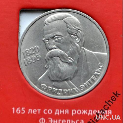 1 рубль 1985 г. СССР Фридрих Энгельс