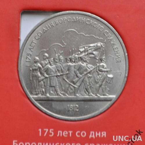 1 рубль 1987 г. Бородино Барельеф Панорама