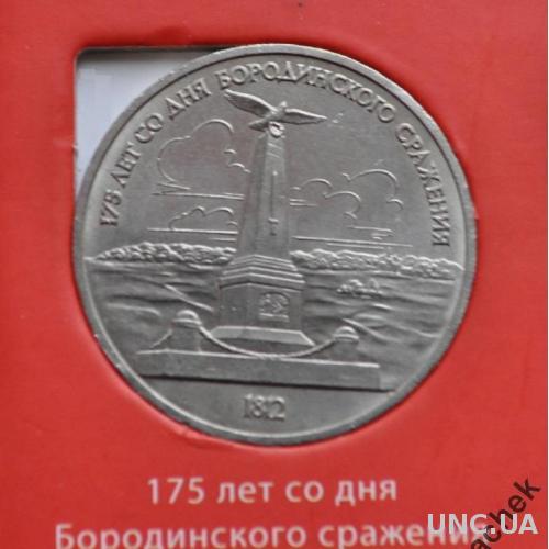 1 рубль Бородино Обелиск Стелла 1987 г. памятник Кутузову