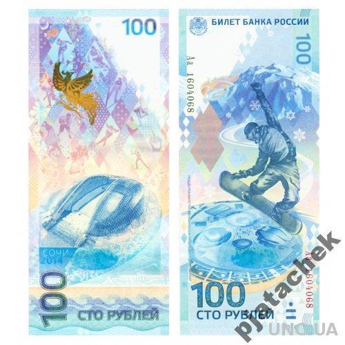 100 рублей Сочи олимпиада 2014 бона Сочи