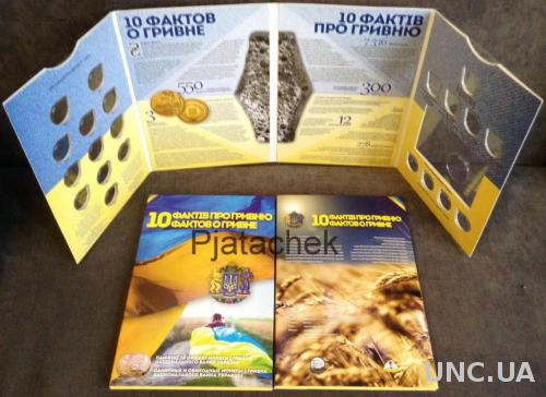 Альбом 1 гривна 1 гривня Украина 10 фактов про гривну