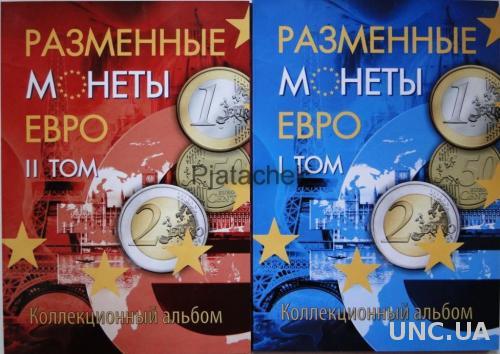 Альбом для обиходных монет Евро, 20 стран, 2 тома