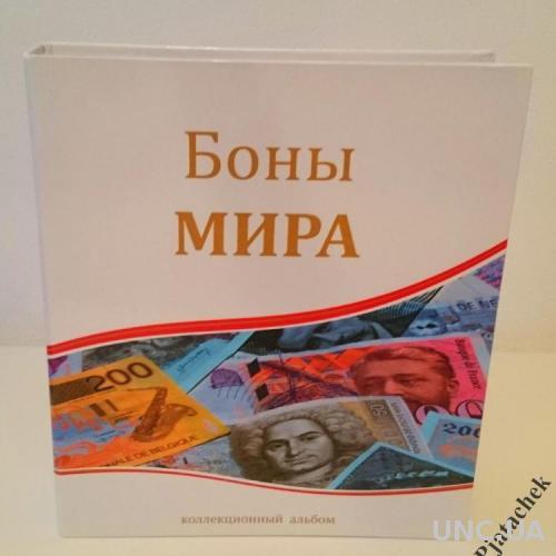 Альбом папка формат Optima Оптима Боны Мира