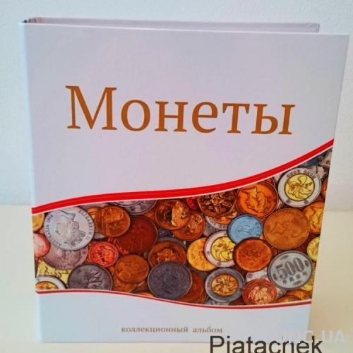 Альбом папка формат Optima Оптима для современных монет монеты мира альбом для монет