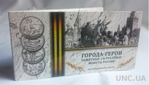 Альбом-планшет  Города-герои 2 рубля  на 9 монет (добавлены ячейки Керчь и Севастополь) Новинка
