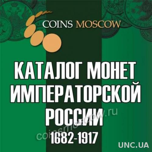 Каталог монет Императорской России 1682-1917 с ценами
