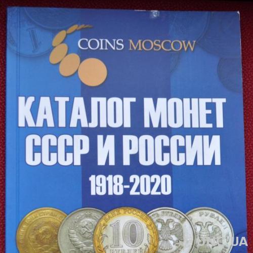 Каталог монет СССР и России 1918-2020 с ценами, 10 -й выпуск,  уценка