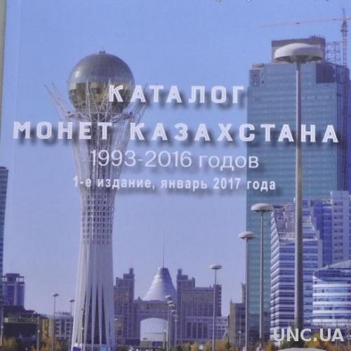 Каталог Монеты Казахстана 1993-2016 с ценами Каталог Казахстан