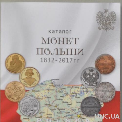 Каталог Монеты Польши 1832-2017 годов  Март 2017 Новинка