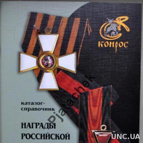 Каталог Награды Российской Империи. Часть I. Ордена и знаки отличия