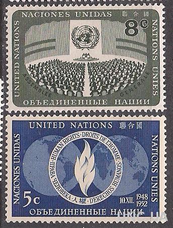 ООН НЬЮ ЙОРК 1952 MNH