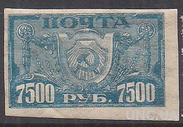 РСФСР 1922 №41I **