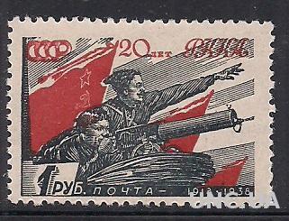 СССР 1938 АРМИЯ И ФЛОТ БЕЛАЯ БУМАГА *