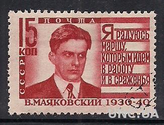 СССР 1940 МАЯКОВСКИЙ 640 IA гребеньчатая